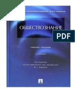 Obschestvoznanie_Marchenko.pdf