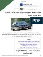 مواصفات و مميزات سيارة 1991 BMW E36 3 Series Sedan 316i.pdf