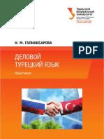 Галиакбарова Н.М. - Деловой турецкий язык - 2014.pdf