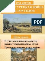 RAZBOIUL 1877-1878.pptx