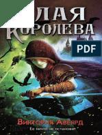 Aveyard_Alaya-koroleva_1_Alaya-koroleva.533593.fb2.pdf
