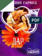 Garvud Romanticheskaya Seriya Shpiony Korony 3 Dar.272895.Fb2