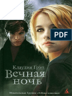 Grey Vechnaya-noch 1 Vechnaya-noch.199608.Fb2