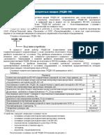Устройство контроля дискретных вводов УКДВ-1М