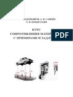 sem_11.pdf