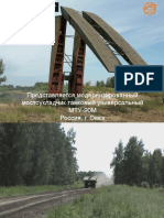 Презентация МТУ-90М