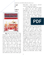 Education on Fire-Sinhala