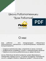 RoboHouse_презентация