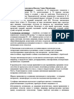 Ипасева Э.-Ответы на вопросы.doc