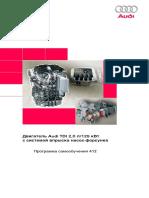 412_Двигатель TDI 2,0л_125кВт