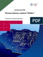 206_Полный привод с Haldex.pdf