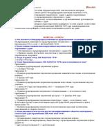 марпол-вопросы-и-ответы.pdf