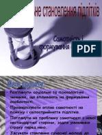 Шаго Поліна   11-Б клас