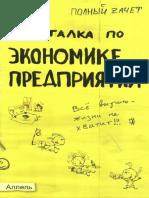 Шпаргалка по экономике предприятия. Отв. на экзаменационные билеты by Приходько А.В., и др. (z-lib.org)