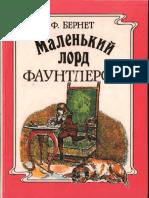 Френсис Бернетт - Маленький лорд Фаунтлерой - 1992.pdf
