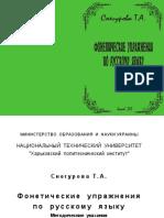 prohramy_2013_Foneticheskie_uprazhneniya.pdf