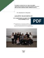 ТомскийУнивер.С алфавита..pdf