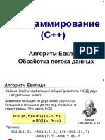 Урок  Алгоритм Евклида Обработка потоков данных