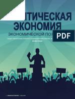 political-economy-of-economic-policy-jeff-frieden.pdf