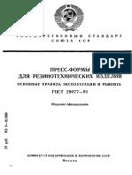ГОСТ 29077-91 эксплуатация ПФ для РТИ