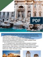 Особенности архитектуры Древнего Рима
