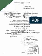 ТУ 14-1- 5025-80.pdf