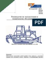 Shantui SD-16 Service Manual
