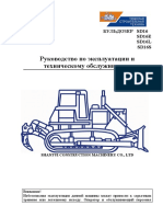Shantui SD-16 Service Manual.doc