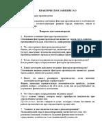 Экономика ответы на вопросы практической работы№3.doc