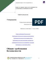 tipovaya_instruktsiya_po_okhrane_truda_dlya_mashinistov_odnokovshovykh_guse