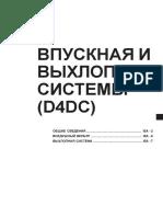 Впускная и выхлопные системы (D4DC)(IEa).pdf