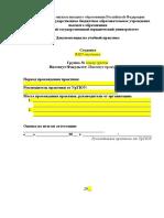 Типовой комплект отчетных документов по учебной практике (Институт прокуратуры, профиль Прокурорская деятельность, направление 40.03.01 .doc