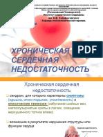 ХСН.pdf