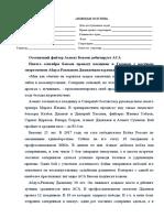Осетинский файтер Азамат Бекоев дебютирует ACA.doc
