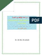 Ecology MCQ بيئة وتلوث