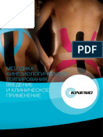 Kineziotaping Method in Clinical Medicine (Old Version)