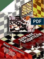 Скрипченко - Для Вас, родители. Почему и как нужно обучать детей играть в шахматы, 2007.pdf