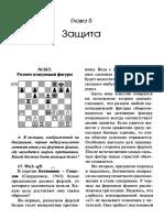 Защита в миттельшпиле.pdf