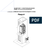 (Kleemann) FlexyLift (Гидравлический) - Руководство по монтажу