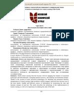 analiz-sovremennyh-tehnologiy-distantsionnogo-zondirovaniya-zemli.pdf