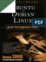 Ubuntu и Debian Linux для продвинутых - более 1000 незаменимых команд