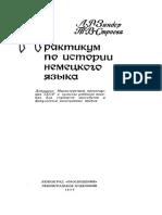 [Zinder_L.R.,_Stroeva_T.V.]_Praktikum_po_istorii_n(z-lib.org).pdf
