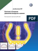 tires_control_rus.pdf