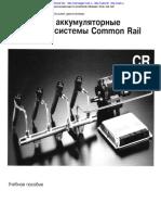 Bosch_Common_rail_rus.pdf