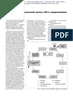 use_lin_rus.pdf