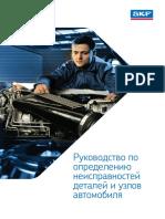 skf_ruk_opr_neispravn_rus.pdf