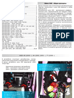 can_connection_rus.pdf