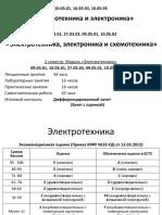 Lektsia_01