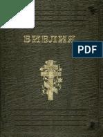 Bible.pdf
