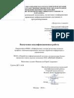 diplom_final.pdf